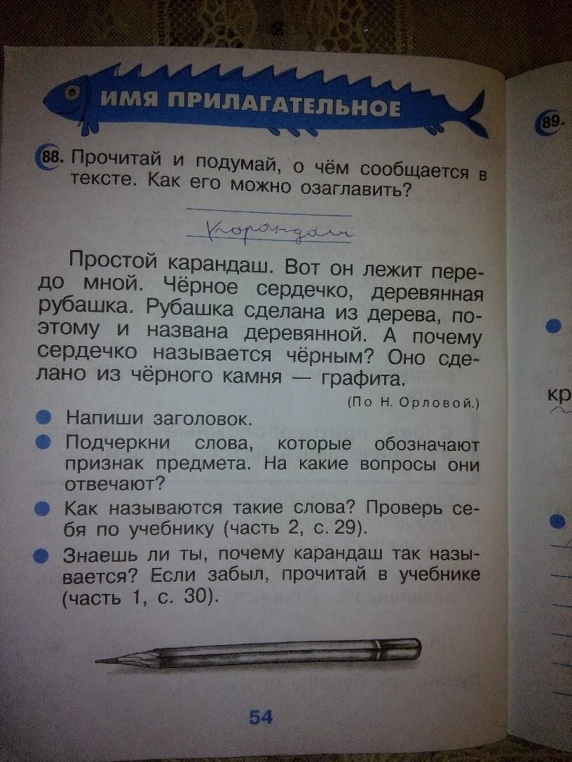 Класс 2 гдз тет рамзаева раб язык русский