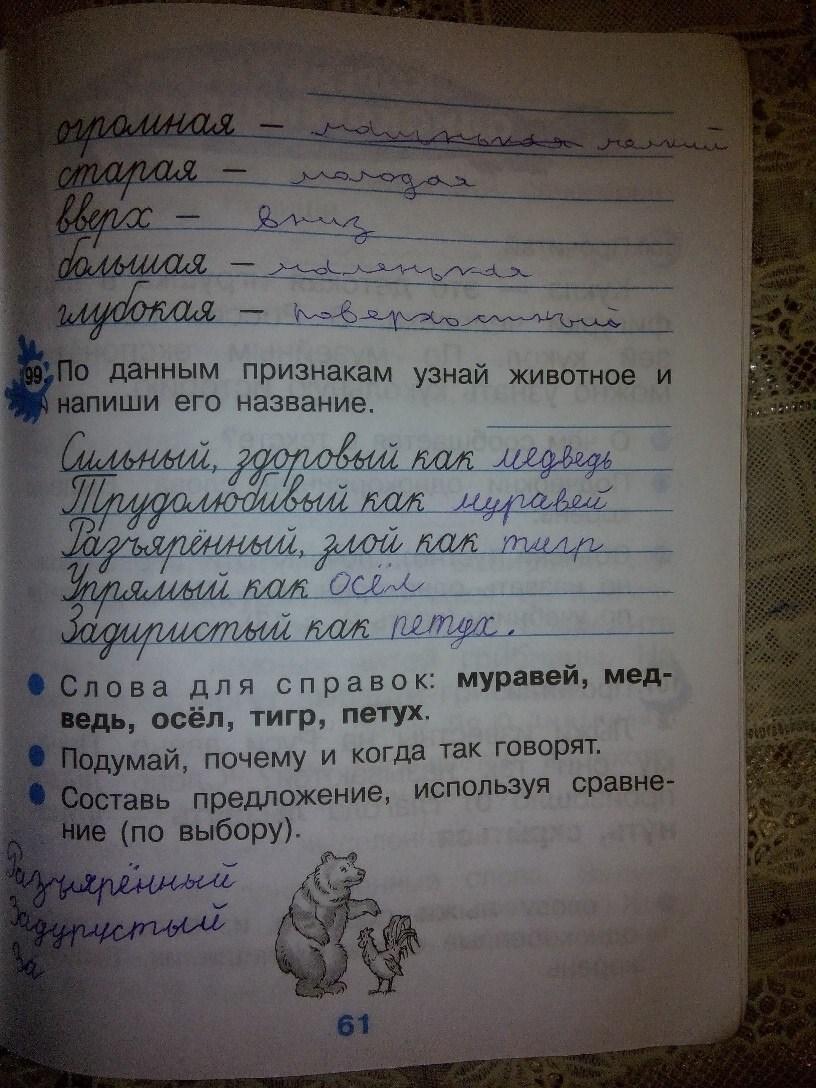 рабочая русскому рамзаева класс по решебник языку тетрадь 3