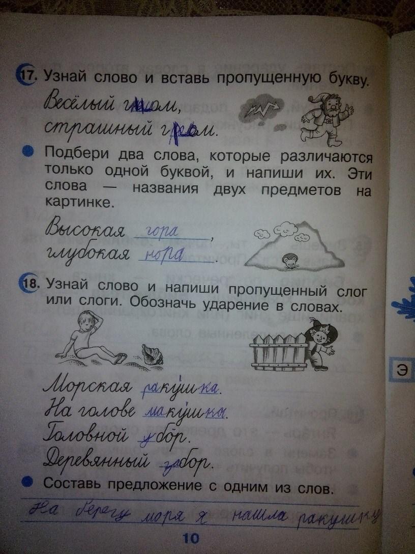 решебник 4 класс по русскому большая тетрадь
