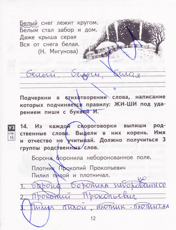 Ru русскому euroki гдз языку по