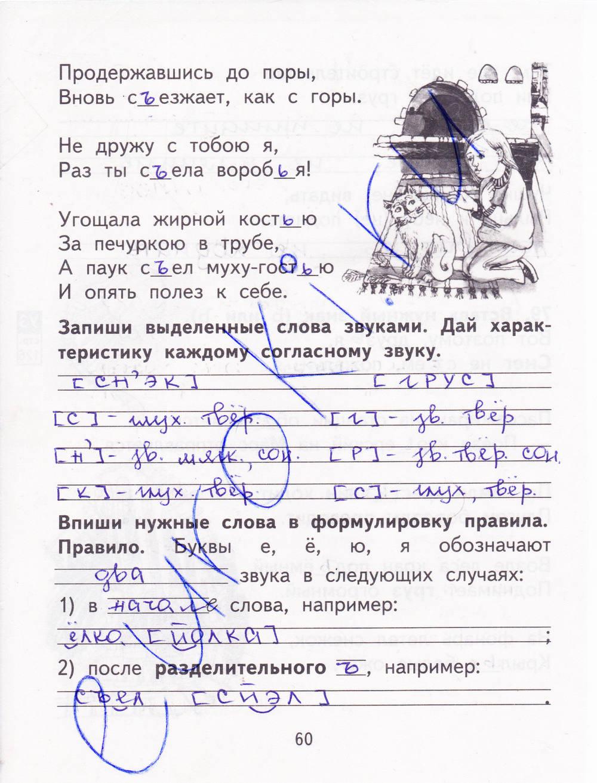 русский 2 класс гдз рабочая тетрадь язык байкова 2 часть по