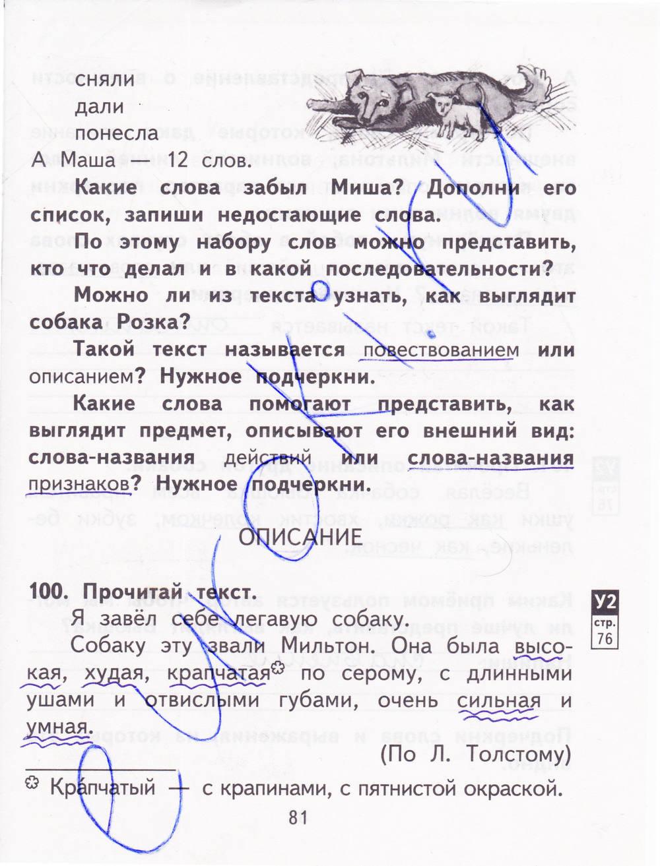 байкова класс тетрадь самостоятельной 2 русский гдз язык для