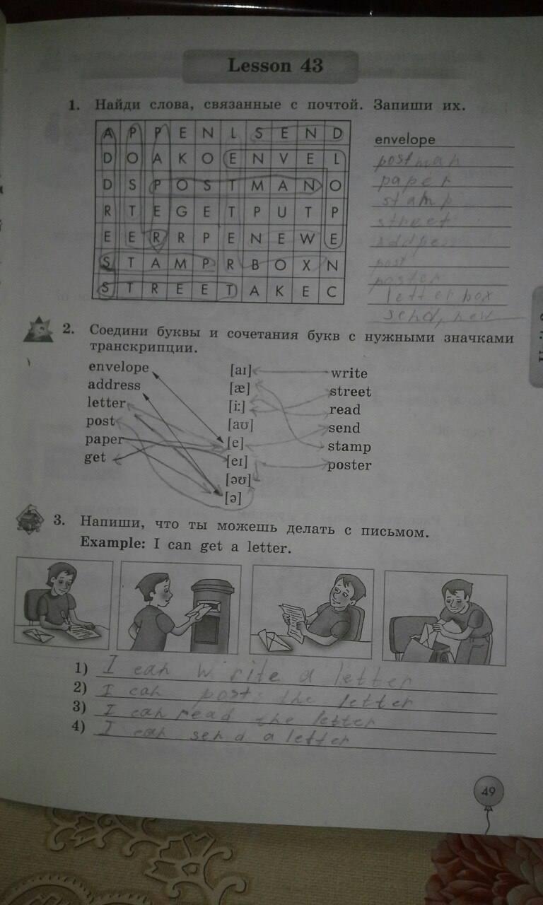 готовое домашнее задание по английскому языку для тетради 3 класс