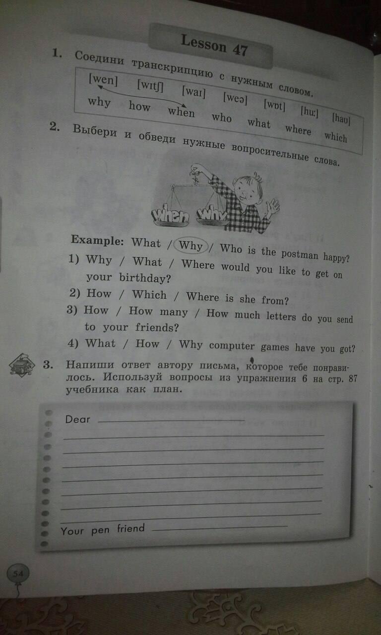 Готовые Домашние Задания По Английскому Языку 3 Класс Биболетова Тетради