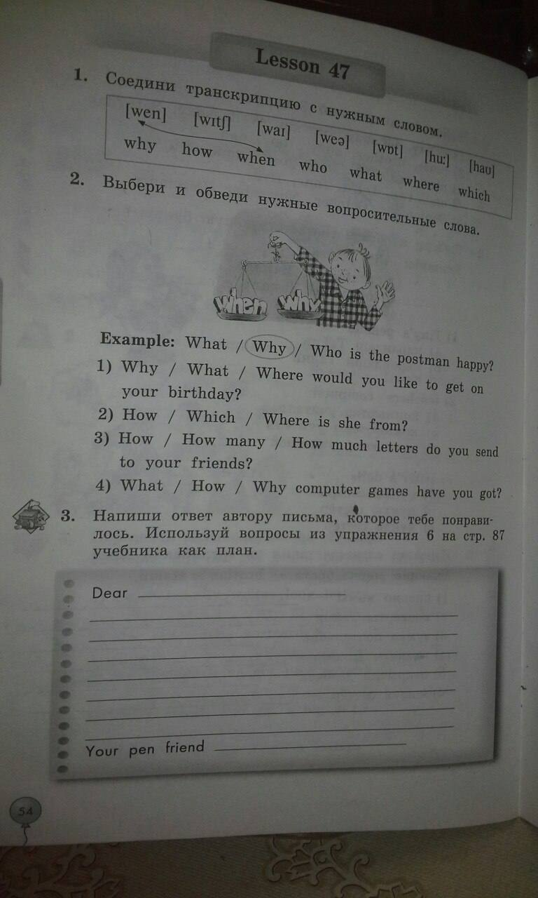 гдз по английскому языку з класса рабочая тетрадь