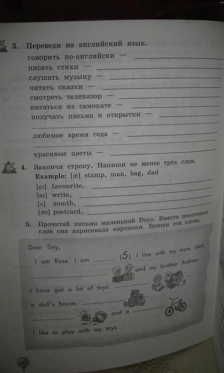 Для задание английскому тетради по готовое 3 класс домашнее языку