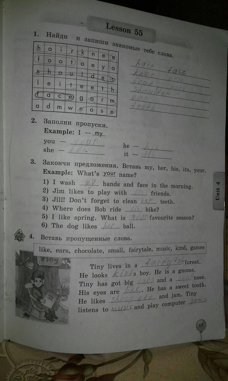 3 класс языку ответы по английскому гдз тетрадь биболетова рабочая