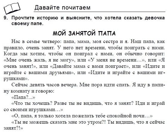 Английский Язык 9 Класс Верещагина Гдз