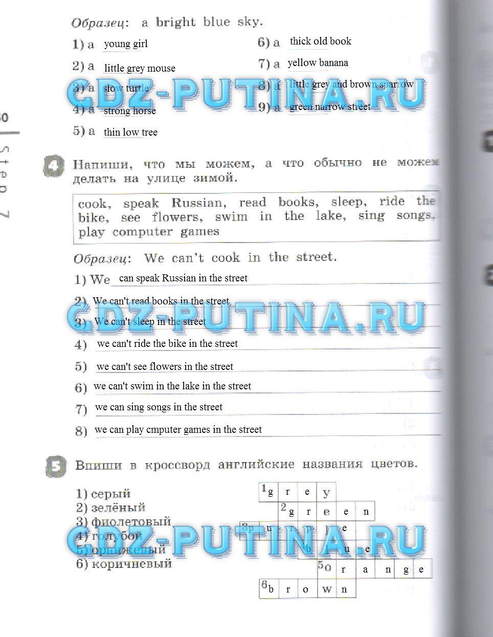 Решебник по английскому языку 6 класс рабочая тетрадь фгос афанасьева