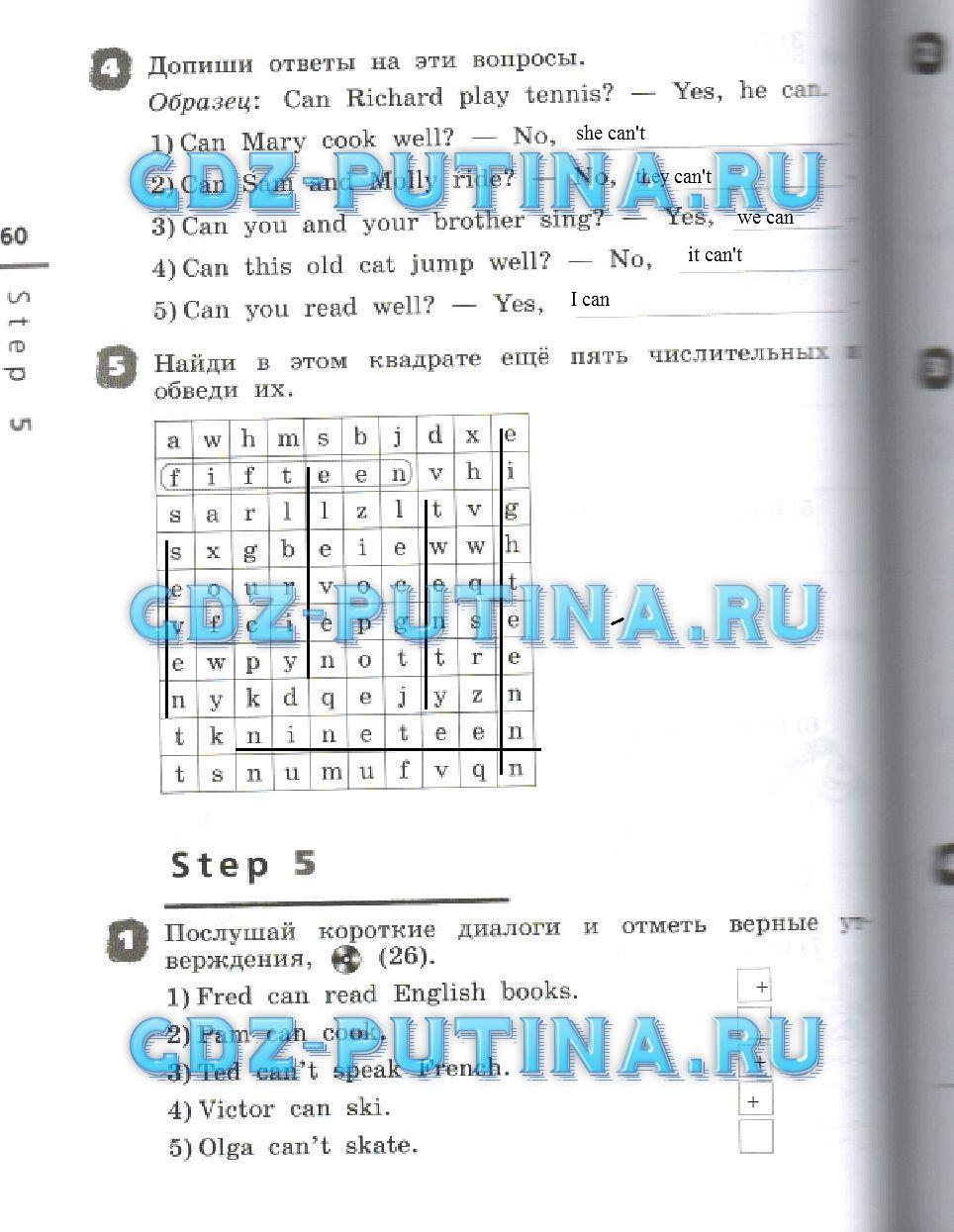 Класса английскому 3 тетрадь михеева рабочая гдз афанасьева языку по