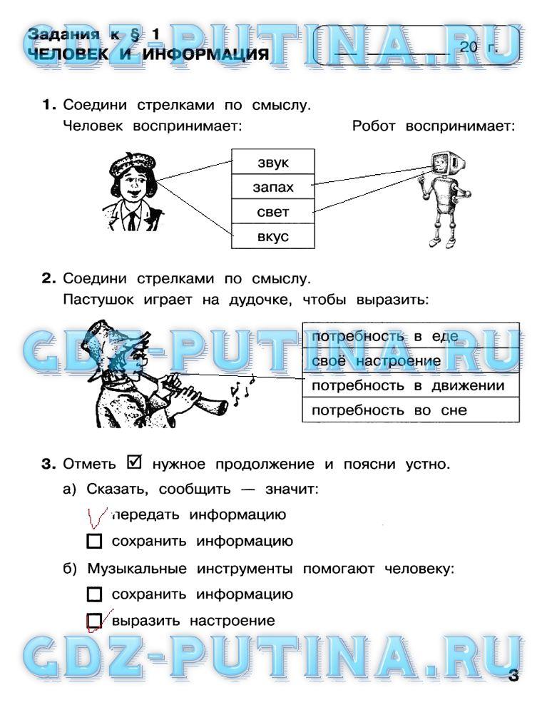 гдз информатика 3 класс ответы