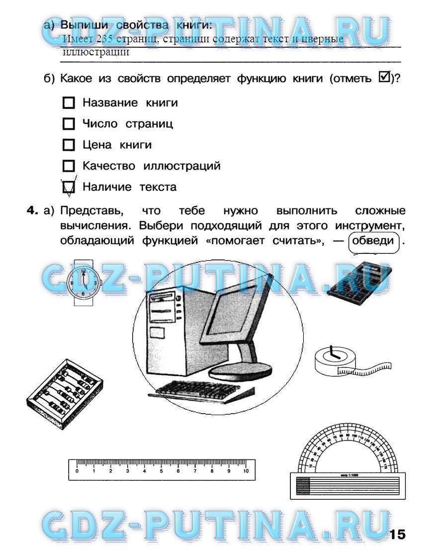 гдз информатика матвеева 3