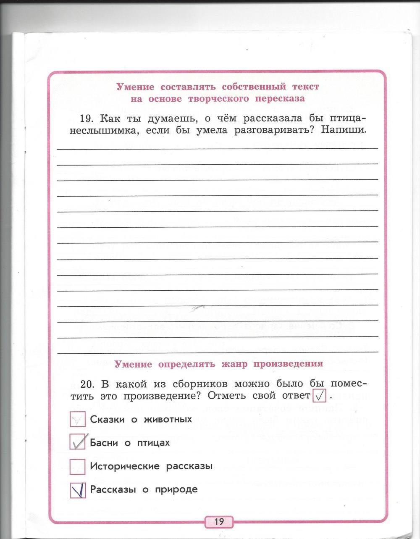 Р.н.бунеев е.в.бунеева решебник
