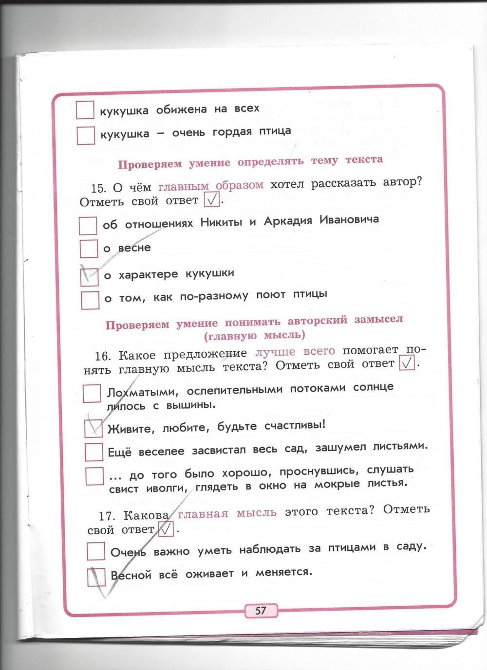 Гдз По Тетради Бунеева 3 Класс