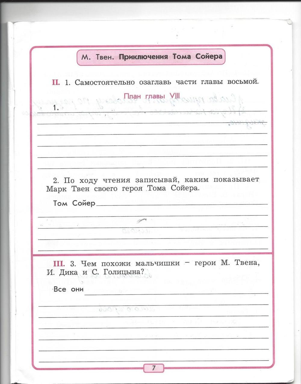 решебник по литературному чтению тетрадь4 класс