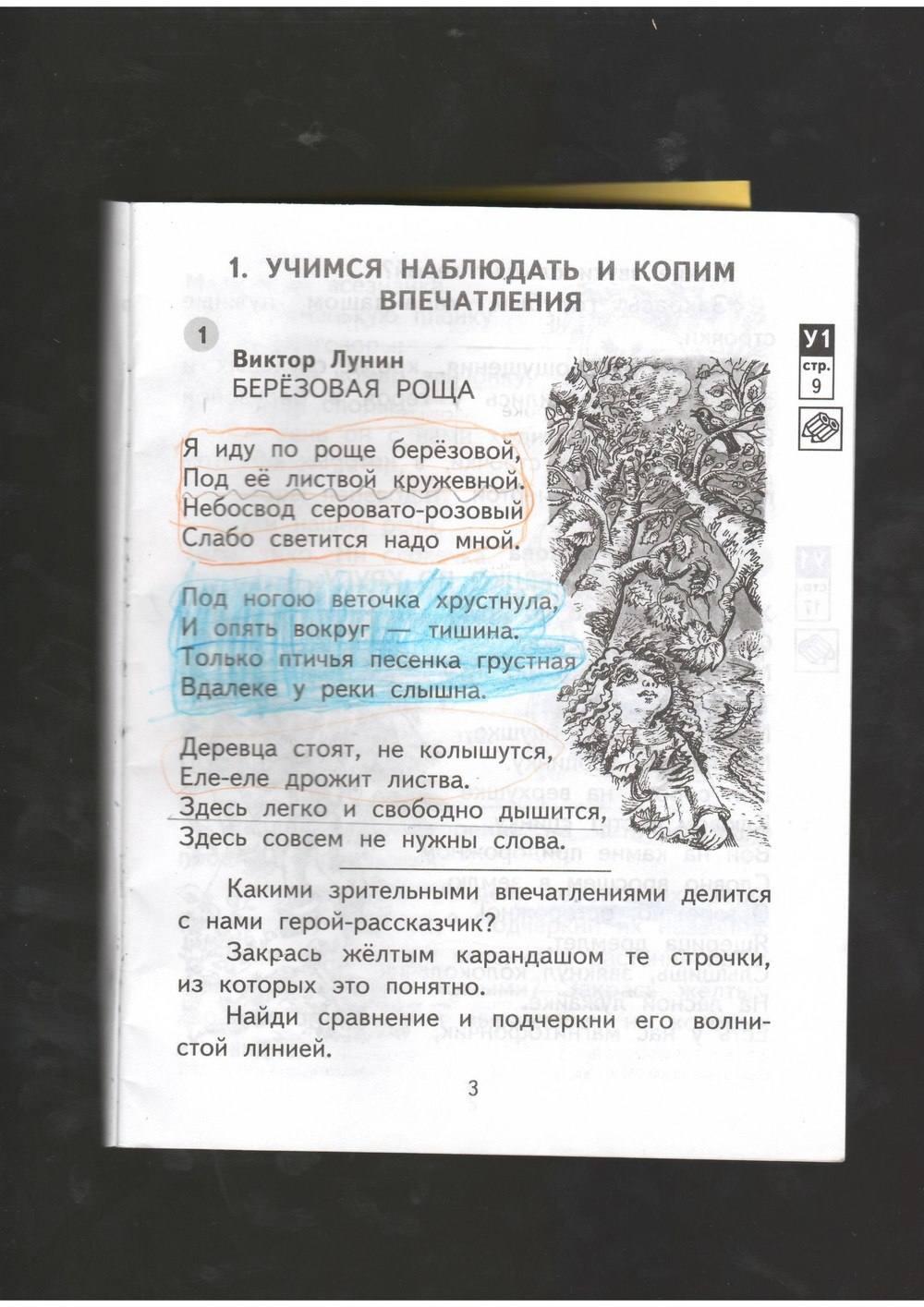 Чтение решебник 3 класс малаховская литературное гдз