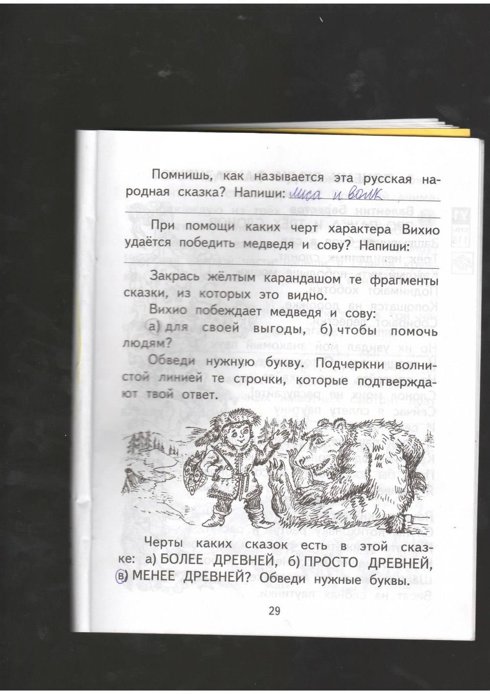 Решебник Гдз Литературное Чтение 3 Класс Малаховская