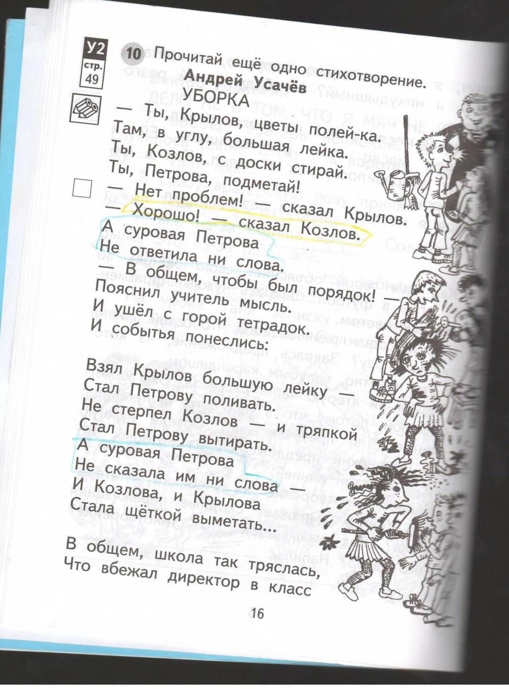 Гдз по литературе 2 часть 3 класс о в малаховская