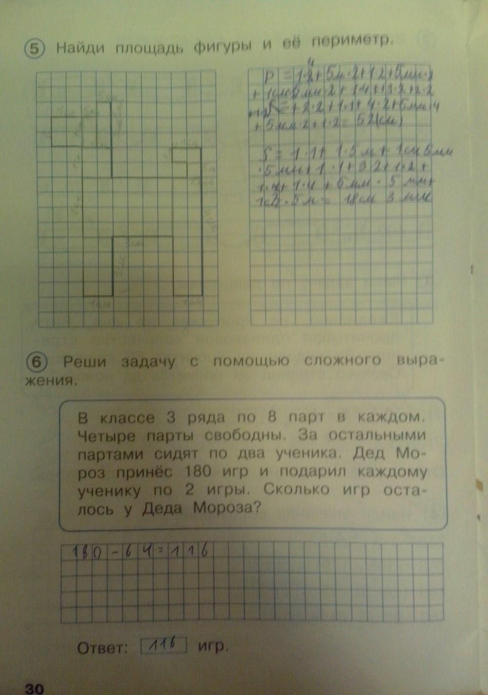 3 класс гдз бененсон рабочая тетрадь 3 ответы математика