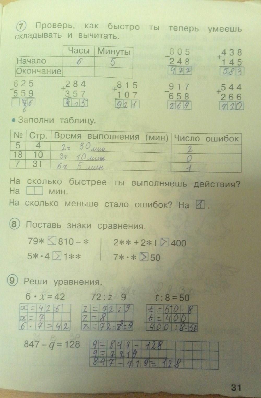 2 3 по ответы математике решебник бененсон класс итина