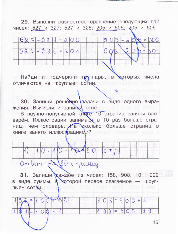 Решебники 2 Класс О.а Захарова
