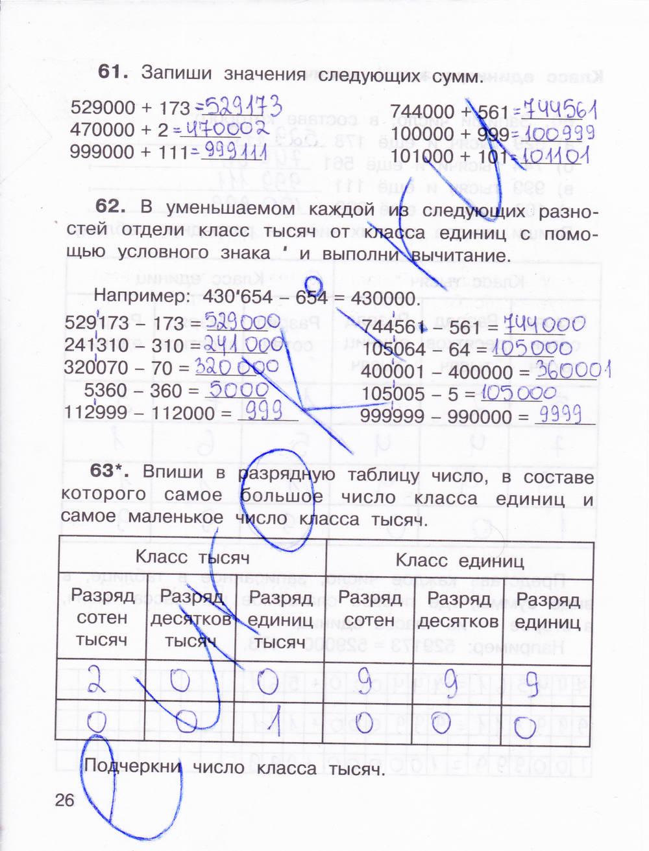 Гдз По Математике 3 Класса О.а.захарова Е.п.юдина