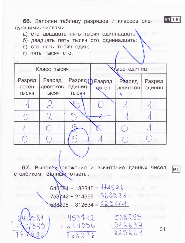 Юдина гдз математика 3 кл
