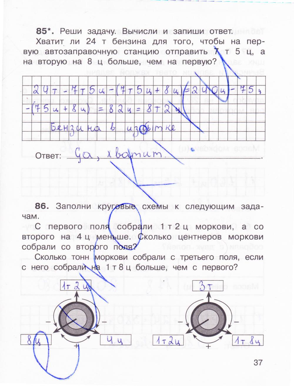 О.а гдз захарова 1 класс математика