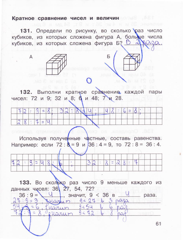 Гдз Захарова Юдина Математике 3 Класс