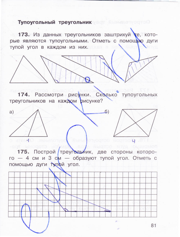 Захарова 3 класс юдина математике гдз