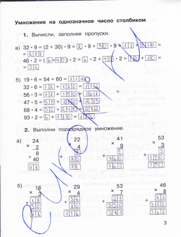 Гдз по математике 3 класса о а захарова е п