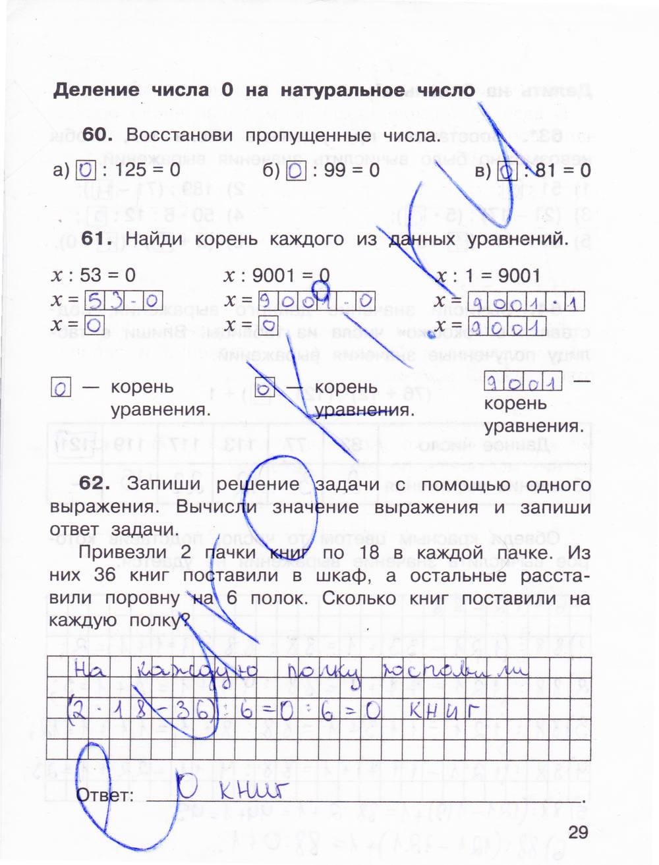 Гдз О.а. Захарова Е.п.юдина 2 Класс