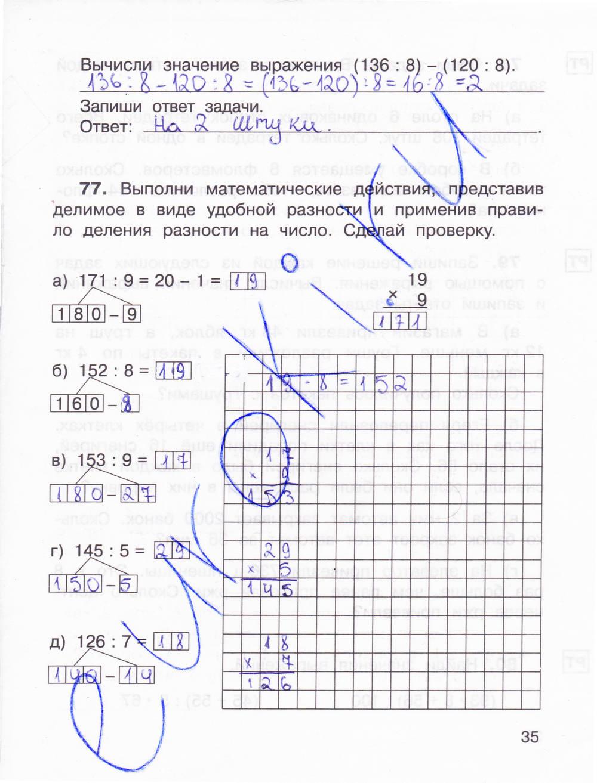 Гдз О А Захарова Е П Юдина Математика 2 Класс Ответы 2 Часть