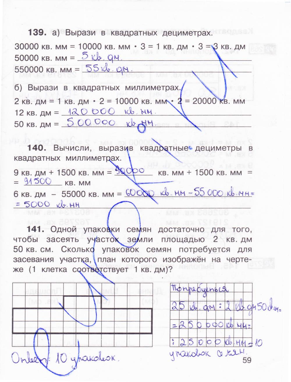 Гдз По Математике 2 О Е П Юдина