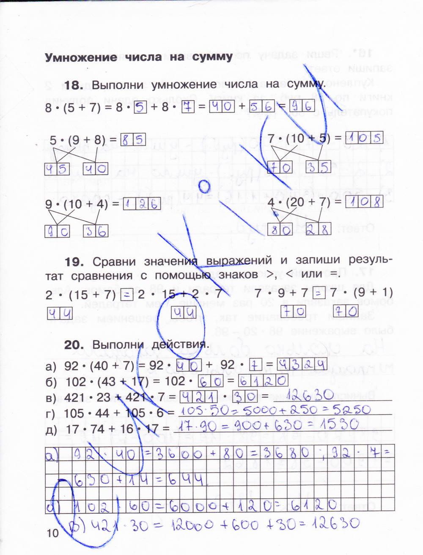 математике захарова е по о п гдз а класса 3