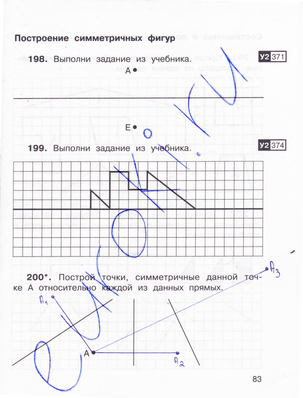 О.а. захарова,е.п математика решебник юдина класс 4