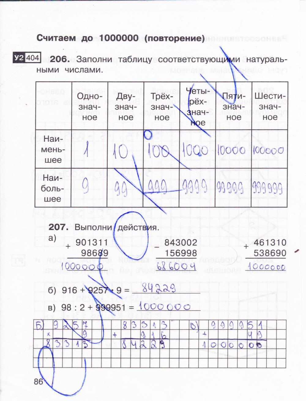 решебник математика 4 класс о.а. захарова,е.п юдина