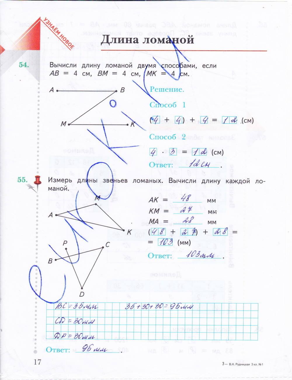 Гдз По Математике 3 Класса В Н Рудницкая 1 Часть