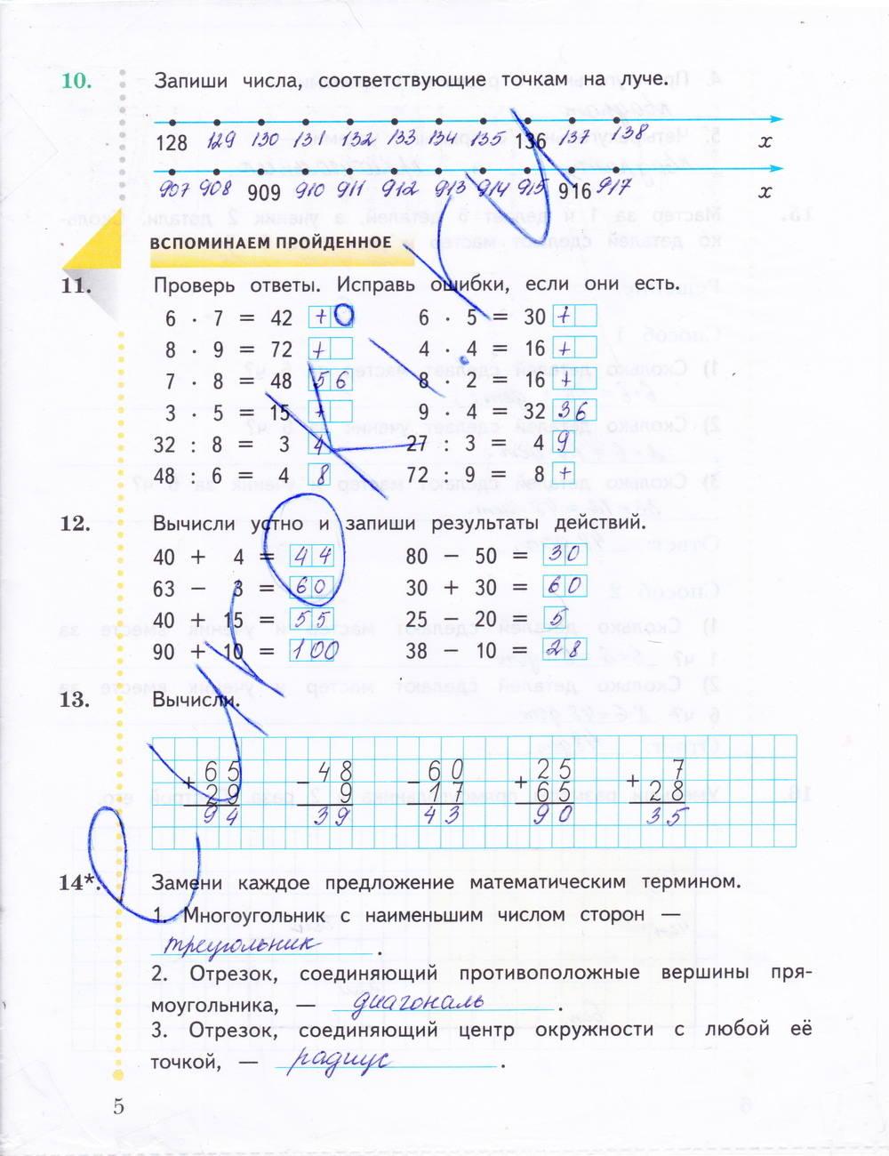 Математике виноградова 2 класса часть решебник 2 по