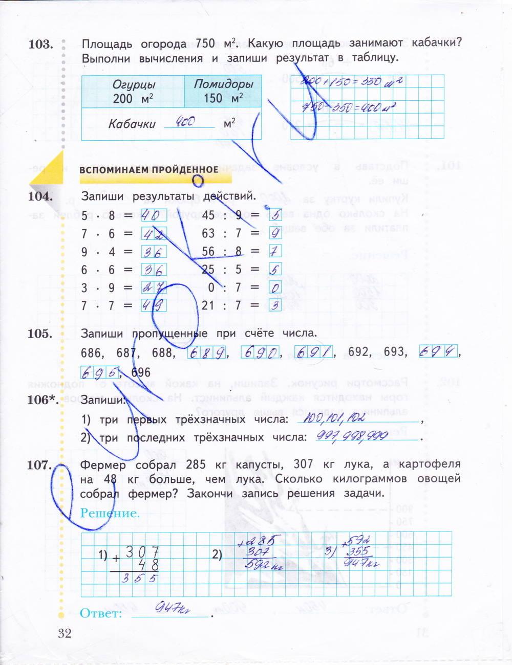 Готовые домашние задания по математике 3 класс рабочая тетрадь рудницкая