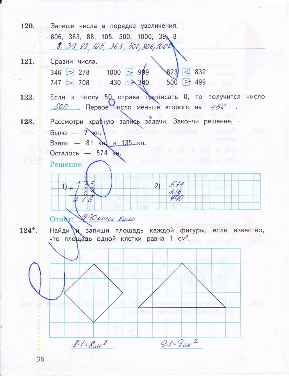 Рудницкая готовые 3 класс рабочая домашние математике тетрадь задания по