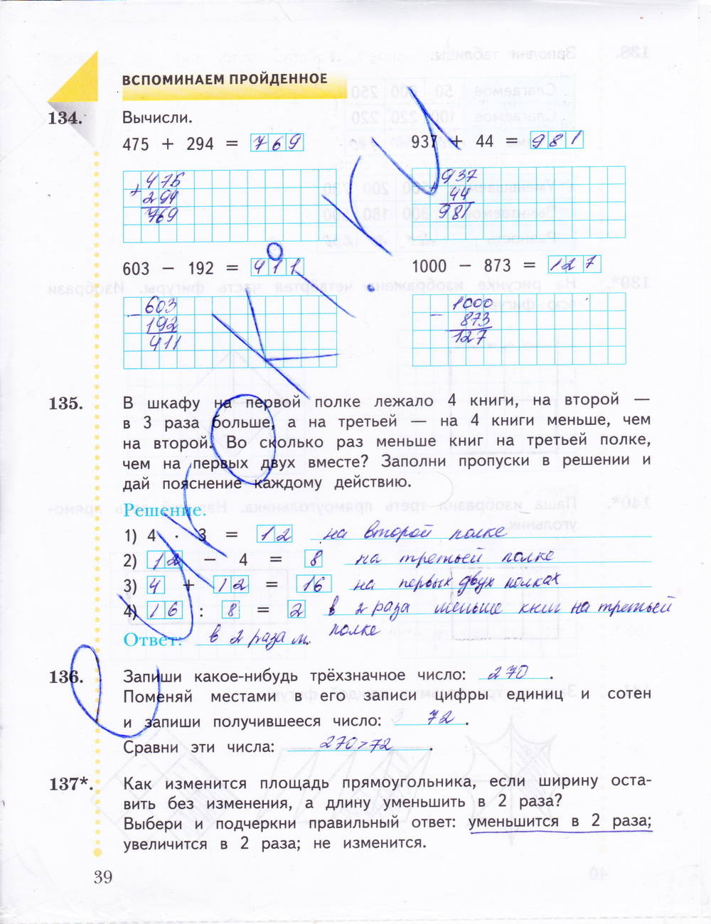 н гдз по в математике