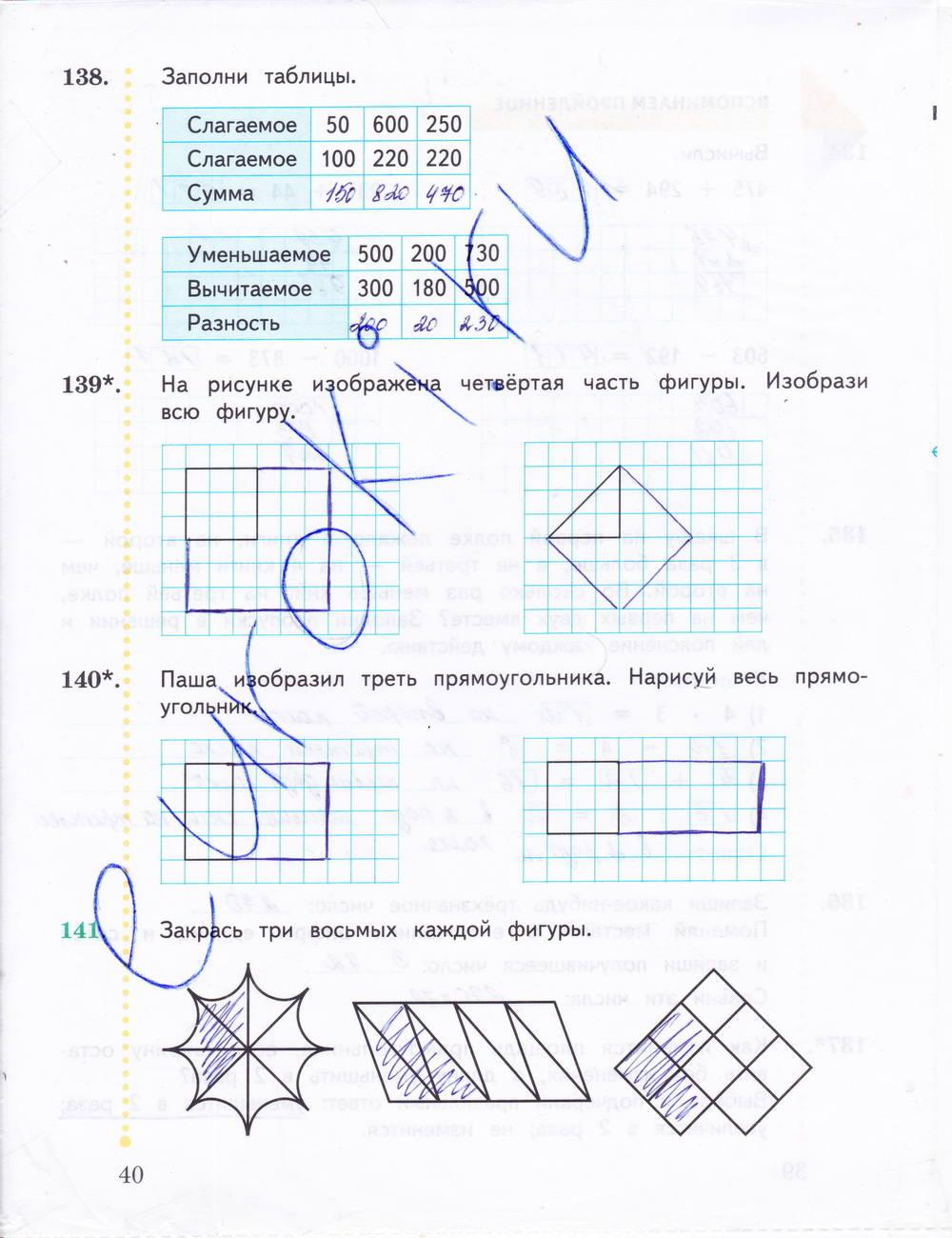 гдз 3 класс математика рудницкая юдачева 1 часть ответы