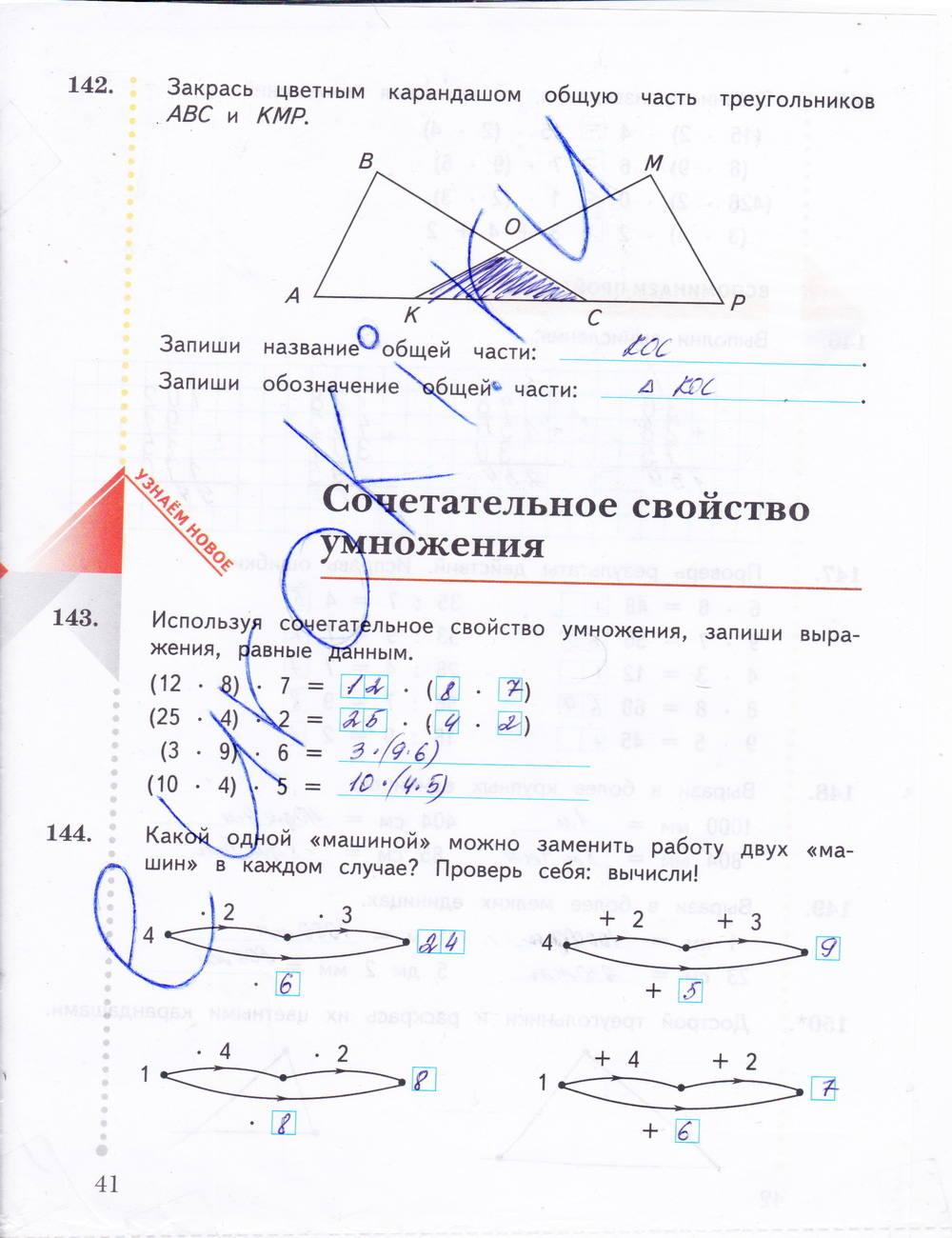 Решебник математика 3 класс 1 часть в.н.рудницкая т.в.юдачева