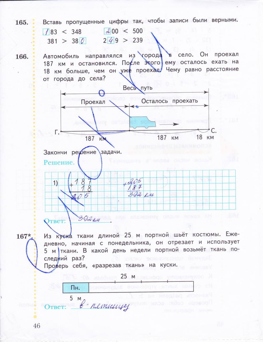 Класс математике домашнее в.н.рудницкая 3 по задание готовое