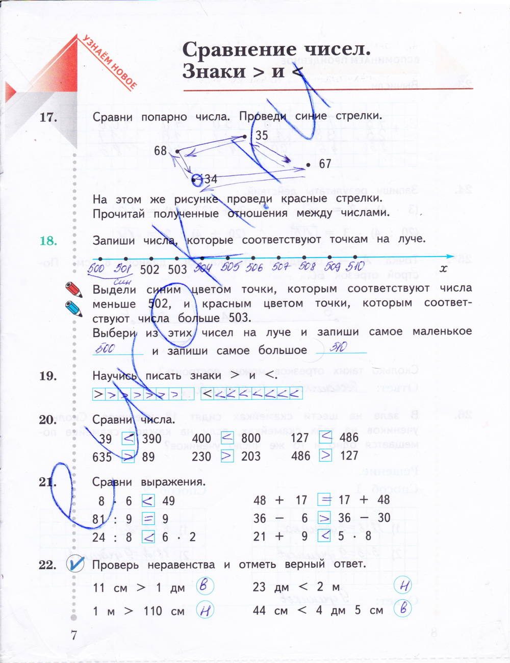 В.н.рудницкая класс готовое 3 домашнее математике задание по