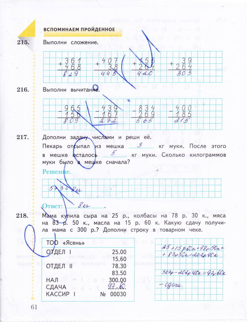 Гдз по математике рабочая тетрадь 3 класс рудницкая и юдачева часть