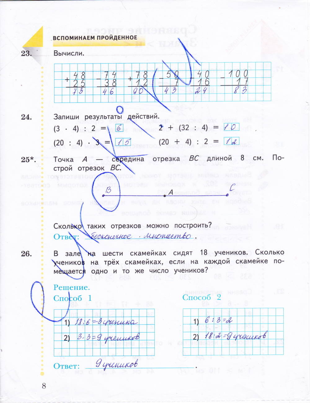 Рабочая Тетрадь 2класс!автор В.н Рудницкая .т.в.юдачева Гдз Задача Номер 8