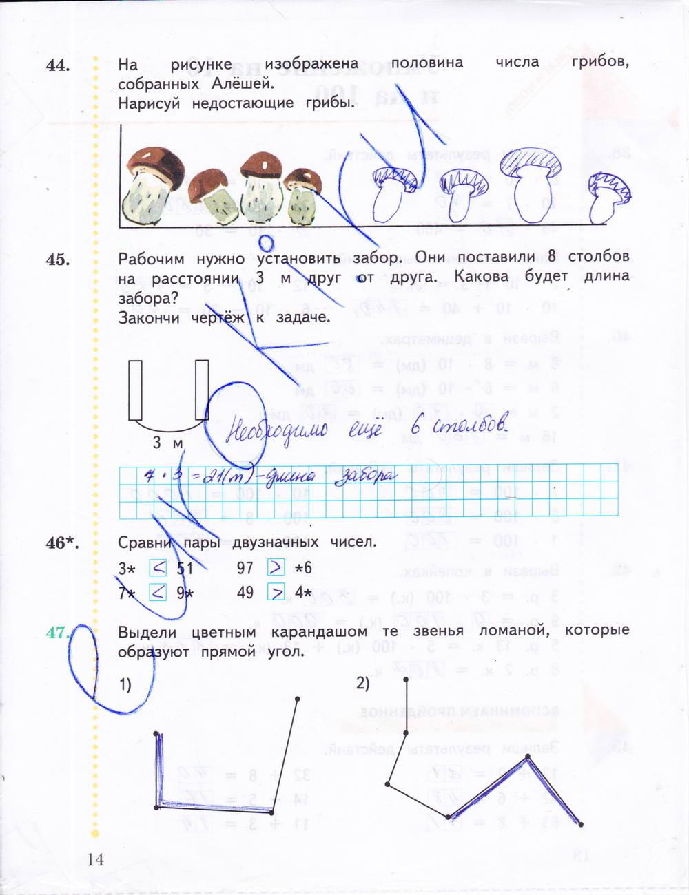 По рудницкая гдз часть тетради класс рабочей 2 математике 6
