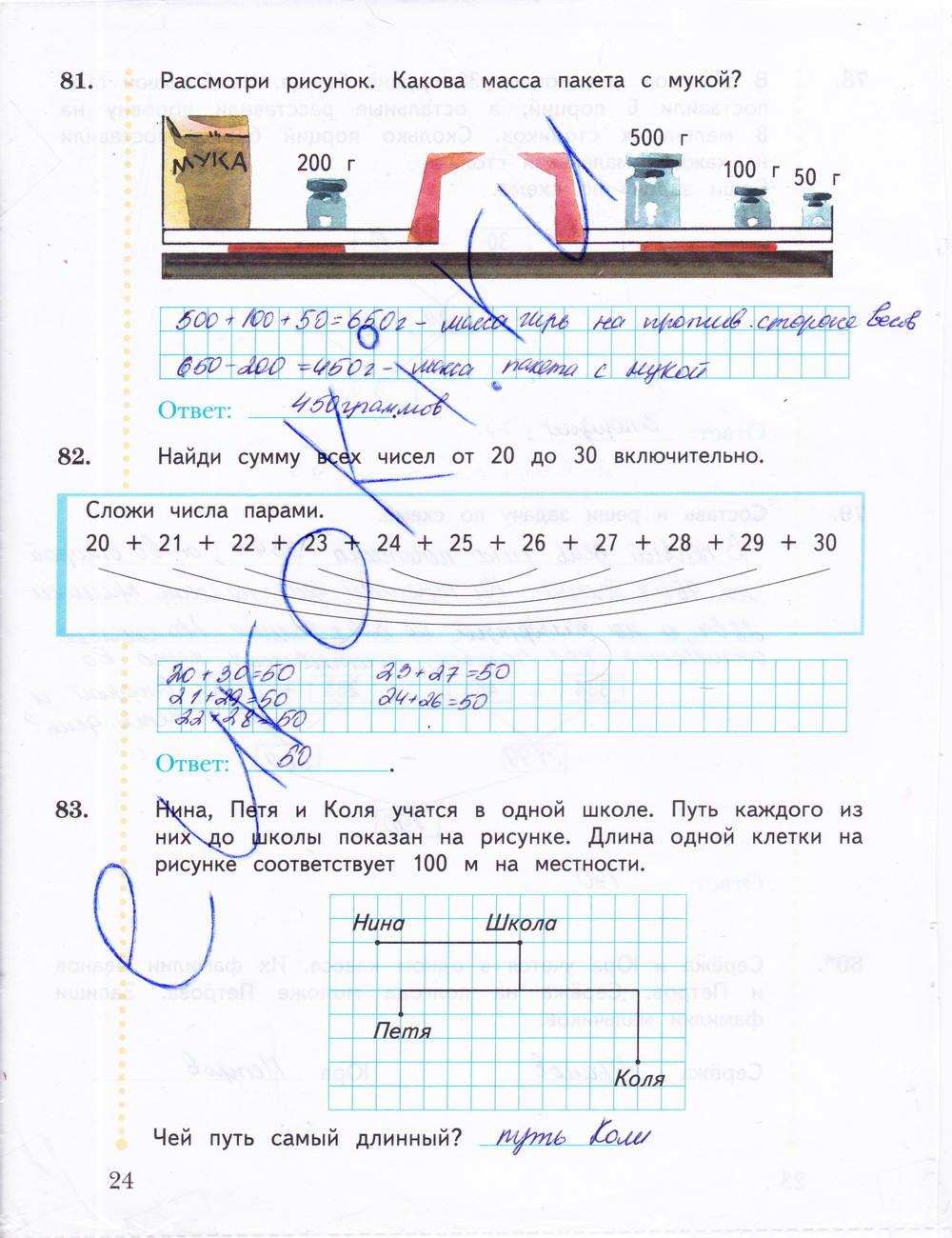 Решебник По Математике 3 Класс 2 Часть Тетрадь Рудницкая Юдачева 2 Часть